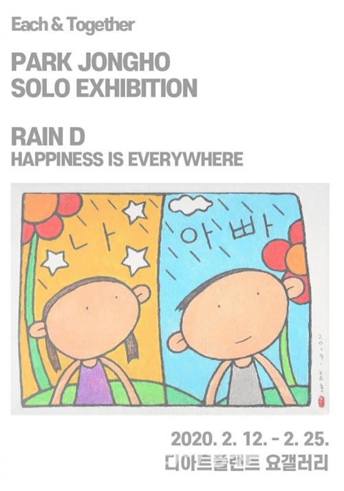 박종호 展 'RAIN D_HAPPINESS IS EVERYWHERE 가까운 행복'